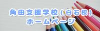 角田支援学校(白石校)