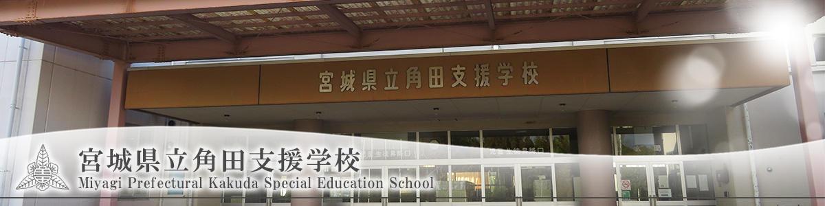 宮城県立角田支援学校